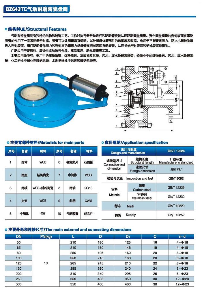 bz643tc 气动耐磨陶瓷盘阀